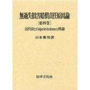 無過失損害賠償責任原因論―近代法とCulpalevissimaの理論〈第4巻〉 [単行本]