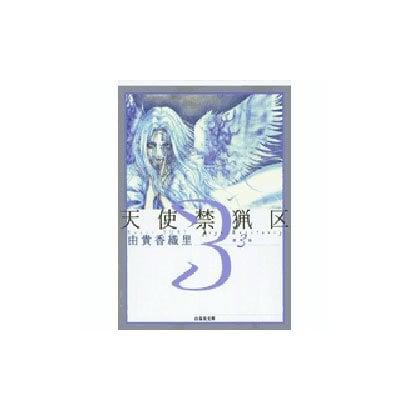 天使禁猟区 第3巻(白泉社文庫 ゆ 1-3) [文庫]