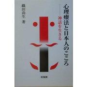 心理療法と日本人のこころ―神話を生きる [単行本]