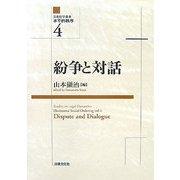 紛争と対話(法動態学叢書―水平的秩序〈4〉) [単行本]