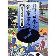 日本の食事事典〈2 つくり方・食べ方編〉(日本の食生活全集〈50〉) [全集叢書]