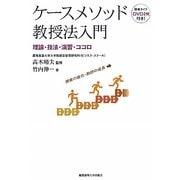 ケースメソッド教授法入門―理論・技法・演習・ココロ [単行本]