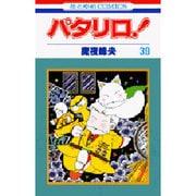 パタリロ 39(花とゆめCOMICS) [コミック]