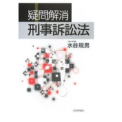 疑問解消刑事訴訟法(法ゼミLAW CLASSシリーズ) [単行本]
