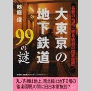 大東京の地下鉄道99の謎-各駅の地底に眠る戦前の国家機密!(二見文庫 6) [文庫]