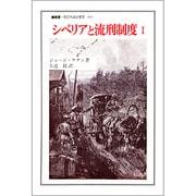 シベリアと流刑制度〈1〉(叢書・ウニベルシタス) [全集叢書]