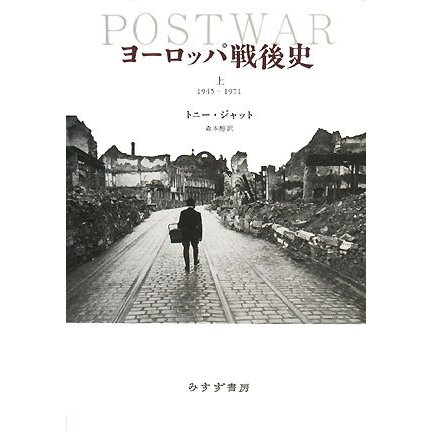 ヨーロッパ戦後史〈上〉1945-1971 [単行本]