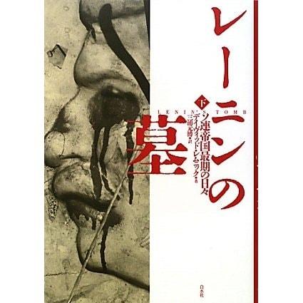 レーニンの墓―ソ連帝国最期の日々〈下〉 [単行本]