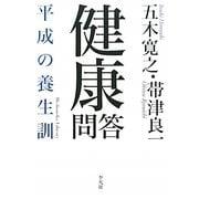 健康問答―平成の養生訓(平凡社ライブラリー) [全集叢書]
