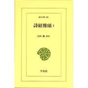 詩経雅頌〈1〉(東洋文庫) [文庫]