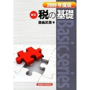 税の基礎〈2009年度版〉 新訂版 [単行本]