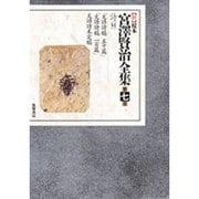 詩〈6〉(新 校本 宮沢賢治全集〈第7巻〉) [全集叢書]