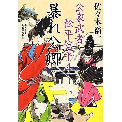 暴れ公卿―公家武者松平信平〈4〉(二見時代小説文庫) [文庫]