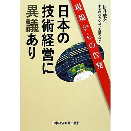 日本の技術経営に異議あり―現場からの告発 [単行本]