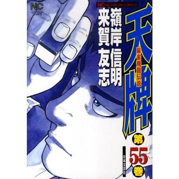 天牌 55(ニチブンコミックス) [コミック]