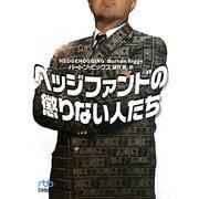 ヘッジファンドの懲りない人たち(日経ビジネス人文庫) [文庫]