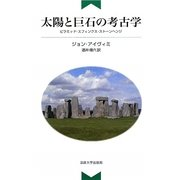 太陽と巨石の考古学―ピラミッド・スフィンクス・ストーンヘンジ 新装版 [単行本]