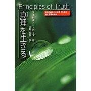 真理を生きる―本当のあなたと出会うために…愛と真理の法則 改訂版 [単行本]