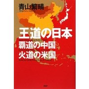 王道の日本、覇道の中国、火道の米国 [単行本]