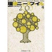 環境ニュースファイル 2000 No.4-新聞記事データベース [単行本]