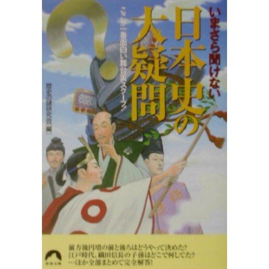 いまさら聞けない日本史の大疑問(青春文庫) [文庫]