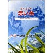 ほんとうの赤い糸[DVD]