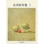 太宰治全集〈7〉(ちくま文庫) [文庫]
