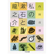 私の「漱石」と「龍之介」(ちくま文庫) [文庫]