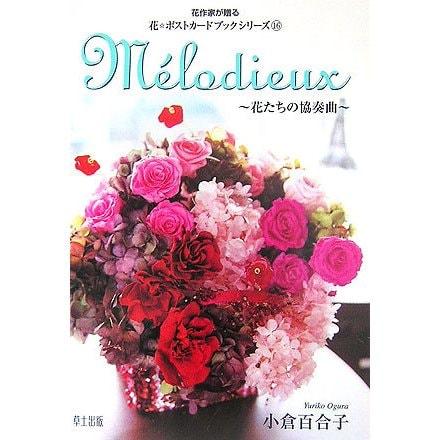 M´elodieux―花たちの協奏曲(花作家が贈る花☆ポストカードブックシリーズ〈16〉) [単行本]