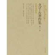日記・書簡集(タゴール著作集〈11〉)