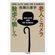 老人とカメラ―散歩の愉しみ(ちくま文庫) [文庫]