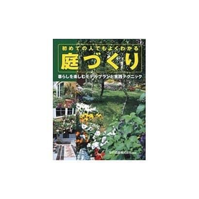 初めての人でもよくわかる庭づくり-暮らしを楽しむモデルプランと実践テクニック [単行本]