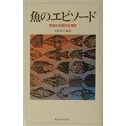 魚のエピソード―魚類の多様性生物学 [単行本]