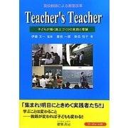 Teacher's Teacher―子どもが輝く風土づくりの実践と理論 [単行本]
