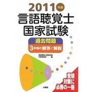 言語聴覚士国家試験過去問題3年間の解答と解説〈2011年版〉 [単行本]