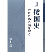新説 倭国史―古代日本の謎を解く [単行本]