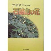 石鎚山の花 [図鑑]