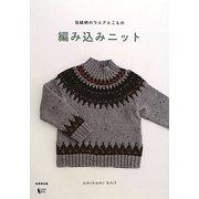 編み込みニット―伝統柄のウエアとこもの [単行本]