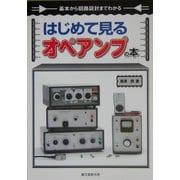 はじめて見るオペアンプの本―基本から回路設計までわかる [単行本]