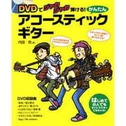 DVDでジャカジャカ弾ける!かんたんアコースティック・ギター-はじめての人でもすぐにマスターできちゃう! [単行本]