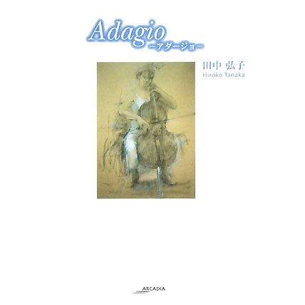Adagio―アダージョ(アルカディアシリーズ―フローラブックス) [全集叢書]