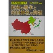 蒋介石秘録による昭和の戦争と靖国神社の問題 [単行本]
