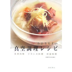 わかりやすい真空調理レシピ―日本料理・フランス料理・中国料理 [単行本]