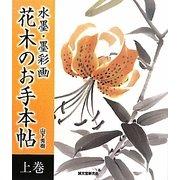 水墨・墨彩画 花木のお手本帖〈上巻〉 [単行本]