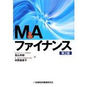 M&Aファイナンス 第2版 [単行本]