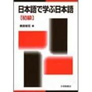 日本語で学ぶ日本語〈初級〉 [単行本]