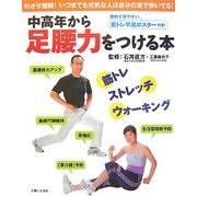中高年から足腰力をつける本―筋トレ/ストレッチ/ウォーキング [単行本]