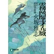 霧隠才蔵―紅の真田幸村陣(ノン・ポシェット) [文庫]