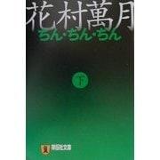 ぢん・ぢん・ぢん〈下〉(祥伝社文庫) [文庫]