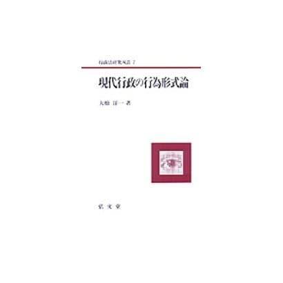 現代行政の行為形式論(行政法研究双書〈7〉) [全集叢書]